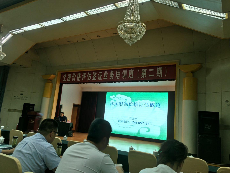 集团总经理云金平应邀中国价格协会价格评估分会为全国的价格评估机构从业人员进行业务培训