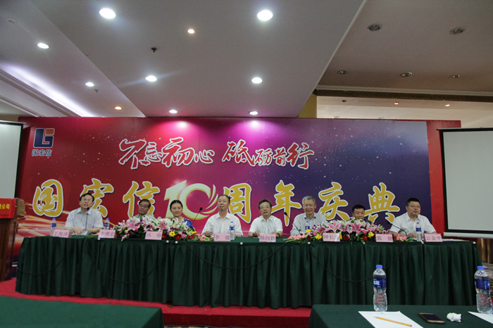 不忘初心 砥砺前行 国宏信十周年庆典活动在京举行