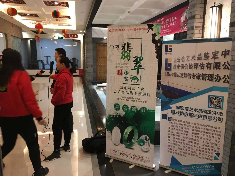 乐动体育下载安装艺术品鉴定中心助力北京法院3000件珠宝玉石网上拍卖