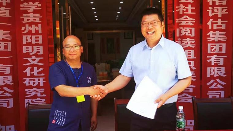 国宏信集团向贵州赤水丹霞养正书院捐款