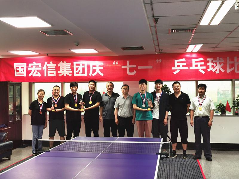"""国宏信价格评估集团""""庆七一""""兵乓球比赛"""